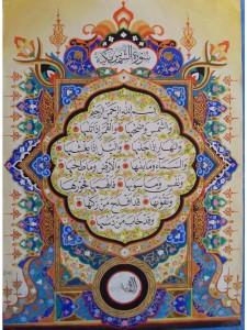 Kuran-sura-eš-Šems