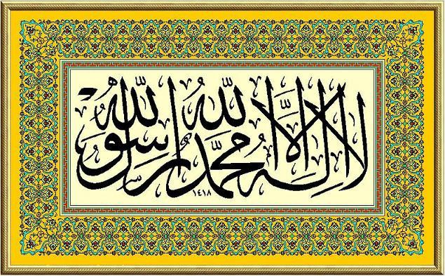 pronalazak sihra La ilahe illellah muhamedun resulullah
