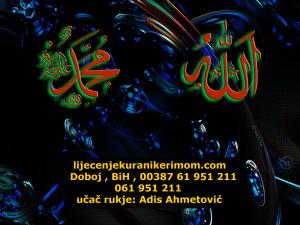 Allah subhanehu ve te'ala , Muhammed sallallahu 'alejhi ve sellem
